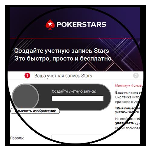 Создание учетной записи Покерстарс